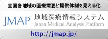 地域医療情報システム